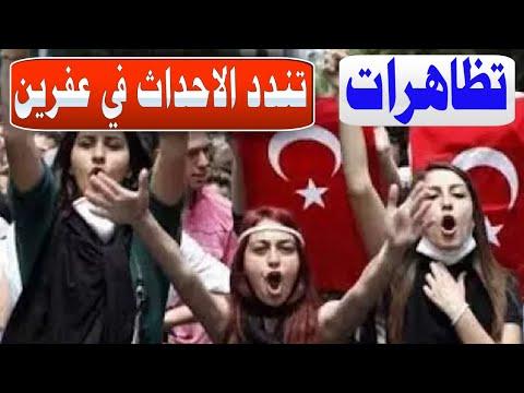 جانب من المظاهرات في تركيا يوم 18/3/2018 تندد بما حدث في عفرين Samson içinde Herat
