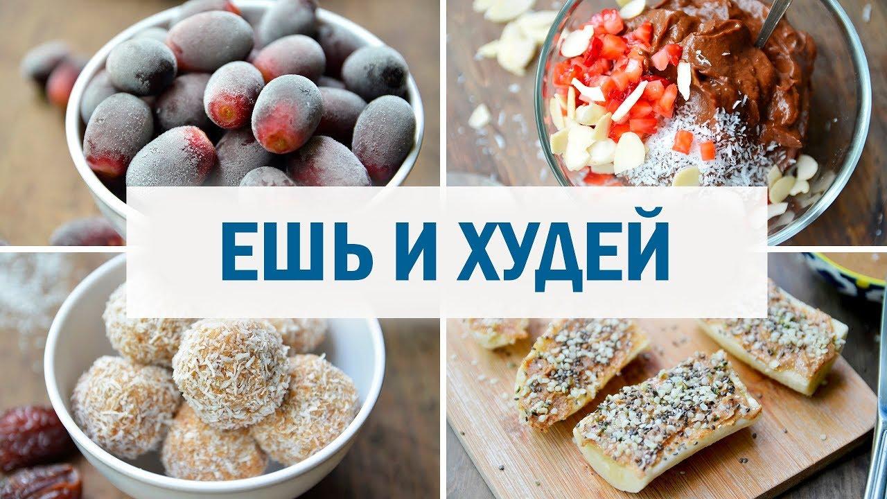 Сладости, которые можно на диете