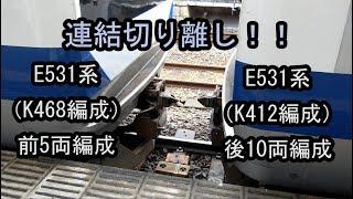 JR常磐線E531系(K468編成) 土浦駅で切り離されて発車していくシーン 20181014