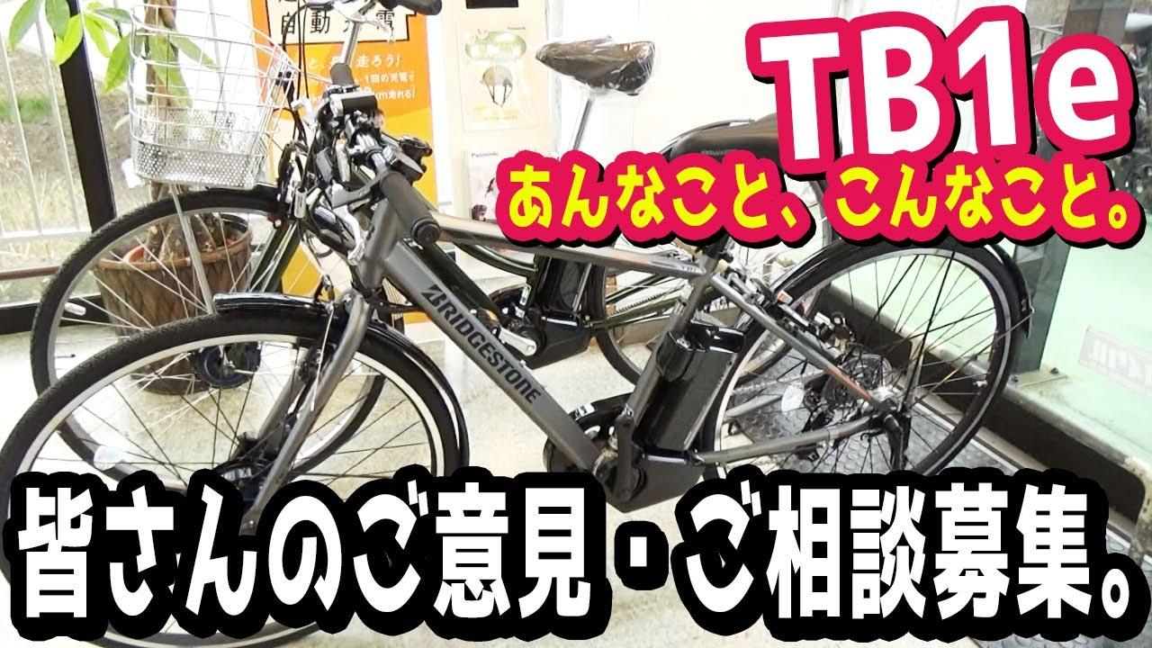 自転車 アシスト ブリヂストン 電動