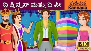 ದಿ ಪ್ರಿನ್ಸಸ್ ಮತ್ತು ದಿ ಪೀ | Princess And The Pea in Kannada | Kannada Stories | Kannada Fairy Tales