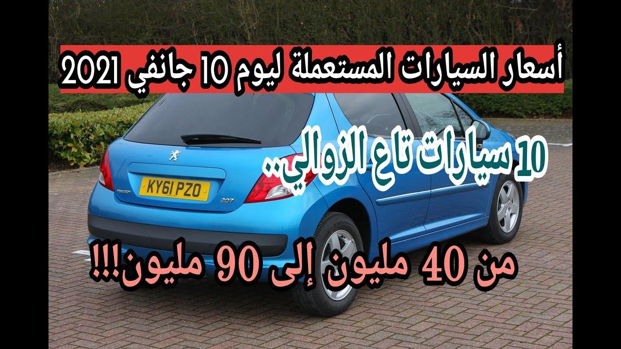 أسعار السيارات المستعملة مع أرقام الهاتف في الجزائر ليوم 10 جانفي 2021 واد كنيس لسوق السيارات Youtube