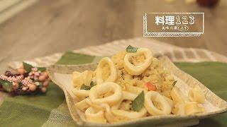 醬燒中卷燉飯 | Squid Risotto | 料理123