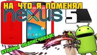 На что я поменял Nexus 5
