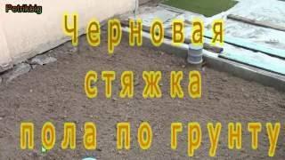 Черновая стяжка пола по грунту(В частных домах полы обычно создаются непосредственно на земле, они получаются достаточно дешевыми и прост..., 2016-08-24T18:52:02.000Z)