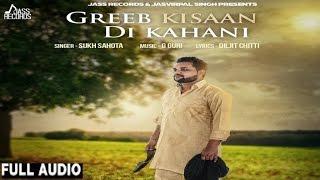 Greeb Kisaan Di Kahani  (Full Audio)●Sukh Sahota ●New Punjabi Songs 2016●Latest Punjabi Song 2016
