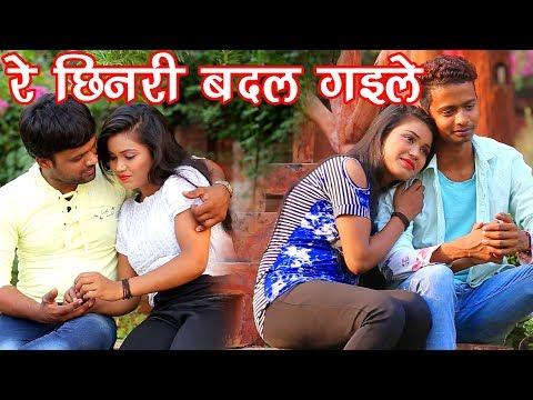 रे छिनरी बदल गइले    Re Chinari Badal Gaile    सुपरहिट भोजपुरी गीत 2017    Mannu Lal Yadav