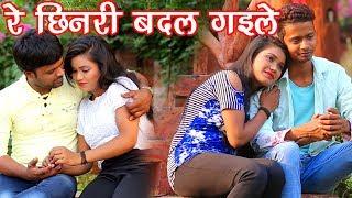 रे छिनरी बदल गइले || Re Chinari Badal Gaile || सुपरहिट भोजपुरी गीत 2017 || Mannu Lal Yadav