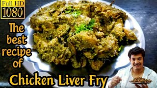 The best recipe of Chicken liver fry | The way how I do in my home.
