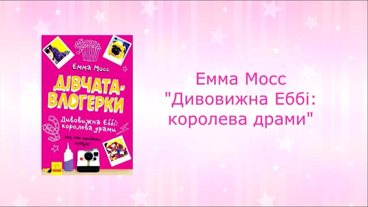 Буктрейлер на книгу Емми Мосс «Дивовижна Еббі: королева драми»
