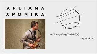 05. Το τραγούδι της Ζενεβιεβ τζαζ