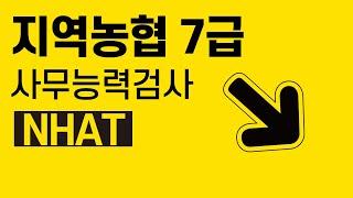 2016 지역농협 7급 사무능력검사 NHAT 유형별 실…