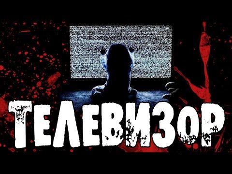 Страшные Истории - Телевизор (Автор Abigor)