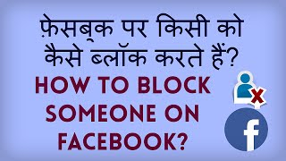 How to Block a Facebook Account permanently? FB Account ko kaise block karte hain