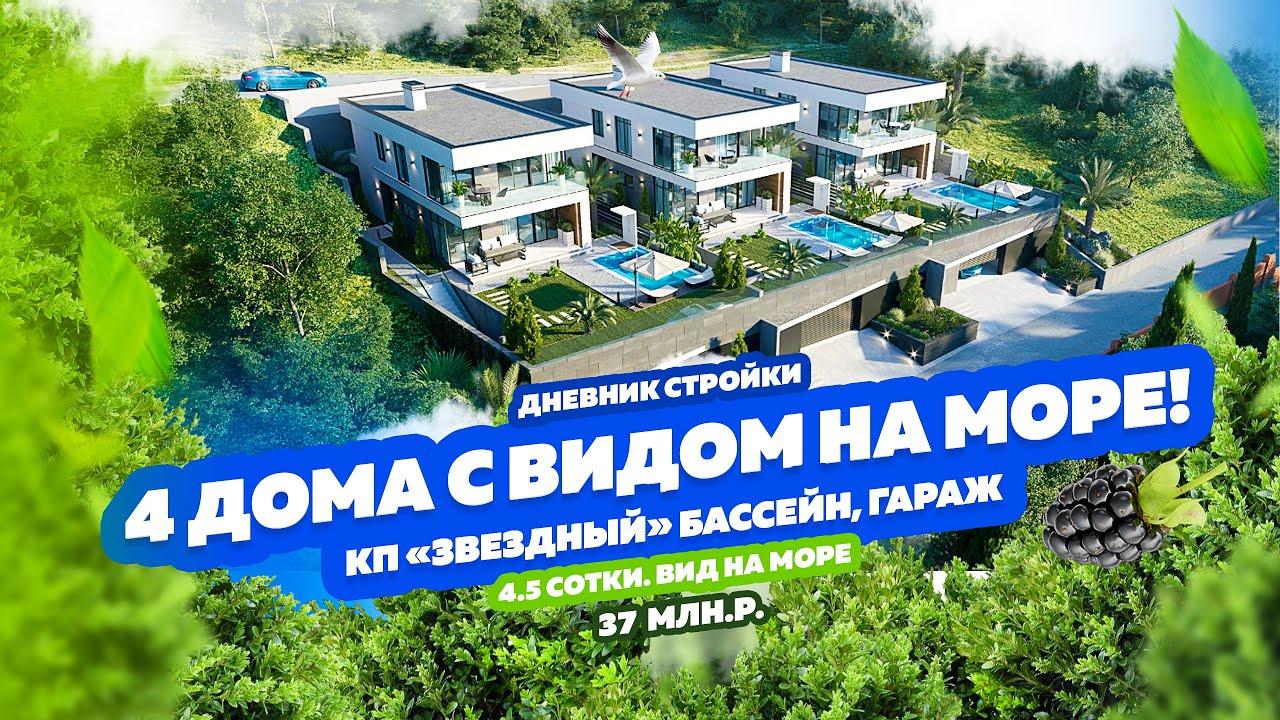 Дневник стройки. 4 дома с видом на море в Сочи! КП «Звездный». Гараж и бассейн!