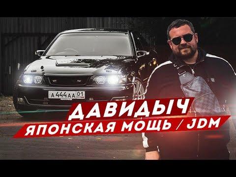 ДАВИДЫЧ - ЯПОНСКАЯ МОЩЬ / ТОЙОТА ЧАЙЗЕР