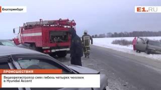 Видеорегистратор снял гибель четырех человек  в Hyundai Accent