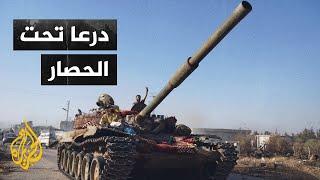 سوريا.. رغم التهدئة النظام يحاصر درعا ويفرض إتاوات على النازحين منها