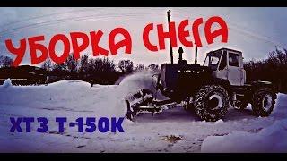 Уборка снега трактором ХТЗ Т-150К