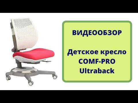 Детское кресло COMF-PRO Ultraback Y 1018. Видеообзор. Регулировка
