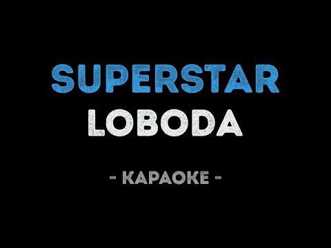 LOBODA - SuperSTAR (Караоке)