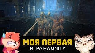 МОЯ ПЕРВАЯ ИГРА НА UNITY 5! Зомби шутер в Steam Greenlight и 3D уроки by Artalasky