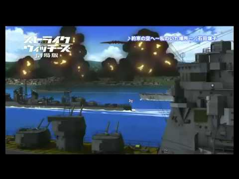 Strike Witches - The Movie Trailer 2