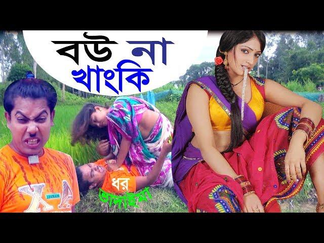 ?? ?? ????? l ?? ??????? l Vadaima New Koutuk l Bangla Comedy Video 2018