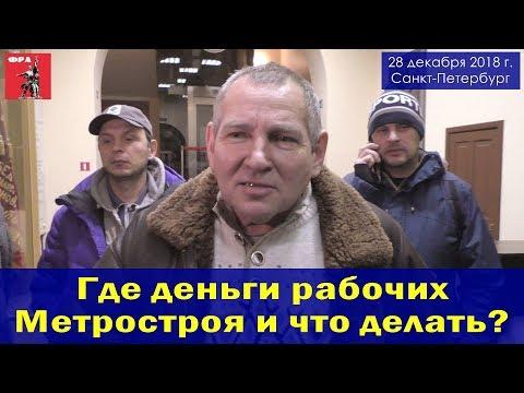 Где деньги рабочих Метростроя Санкт-Петербурга и что делать? 28.12.2018.