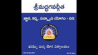 జ్ఞాన, కర్మ, సన్న్యాస యోగం - 5 | Gnana Karma Sanyasa Yogam - 5