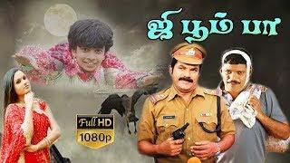 Horror Comedy Tamil Dubbed Movie Jee Boom Baa   Horror movie   Malayalam To Tamil Dubbed Movie