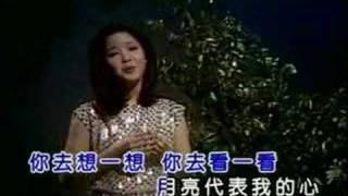 yue liang dai biao wo de xin (Ni Wen) テレサテン - エメル セグラ