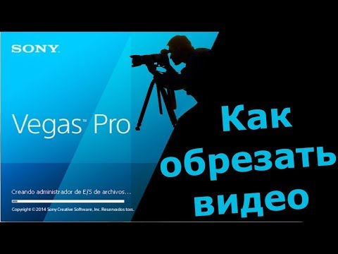 Как обрезать видео в Sony Vegas 10, 11, 12, 13, 14, 15