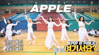 [방구석 여기서요?] 여자친구 GFRIEND - Apple | 커버댄스 Dance Cover