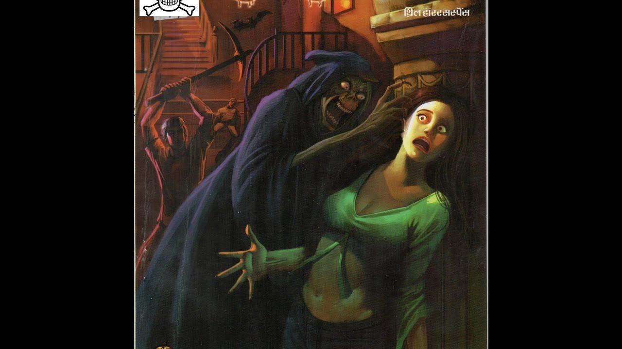 Luk Chup Jana Part-I - Hiindi Horror Comics in Readable Format - WARNING  Kamjor Dil Wale Na Padhe