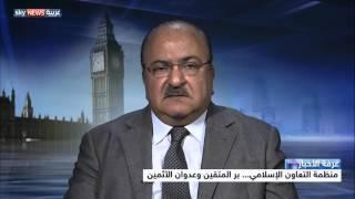 منظمة التعاون الإسلامي.. بر المتقين وعدوان الآثمين