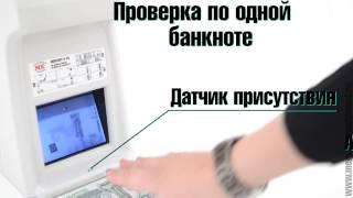 инфракрасный детектор банкнот Mercury D 40 SAMURAI