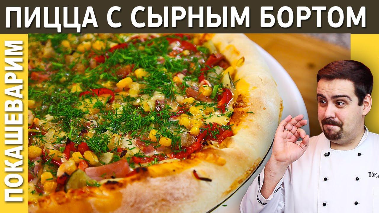 пицца с сырными бортиками рецепт
