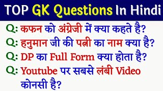 Top GK/ General knowledge/ important GK Questions and answers for all competitive exams part 26