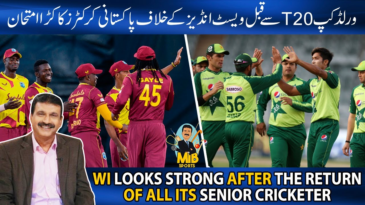 World cup T20 se qabal WestIndies kay khilaf Pakistani Cricketers ka karra Imtehaan   MIB