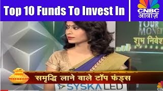 10 Funds to Definitely Include In Your Investment Portfolio | Your Money | Diwali 2017 | CNBC Awaaz