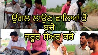 ਉਂਗਲ ਲਾਉਣ ਵਾਲਿਆਂ ਤੋਂ ਬਚੋ ||Punjabi funny video|| latest Punjabi video 2018||