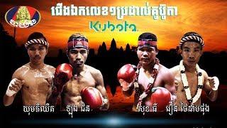 សុខ ធី (កាកា) vs Rouenthai, ផ្សាយផ្ទាល់ប្រដាល់គុនខ្មែរ ជើងឯកលេខ ១ Kubota, Bayon Boxing 16 03 2018