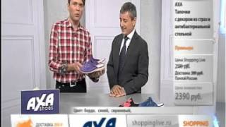 видео шоппинг лайф обувь каприз
