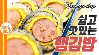 쉽고 맛있는 햄김밥#10 #햄김밥 #김밥 #간단김밥레시…