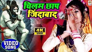 """""Chilam Chhap Jindabad"""" - चिलम छाप जिंदाबाद - Video    Akash Singh Samrat Bolbam Kanwar Git 2019"