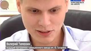 Вести Комсомольск-на-Амуре 12 ноября 2018 г.