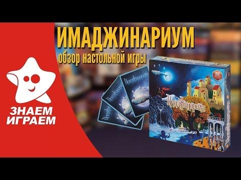 Настольная игра Имаджинариум. Обзор игры на ассоциации для компании от Знаем Играем