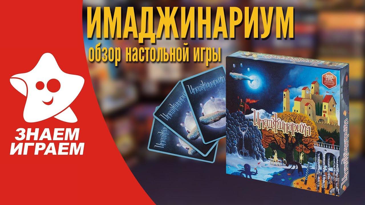 Настольная игра Имаджинариум | азартные игры для взрослых играть