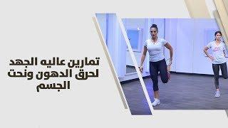 روزا - تمارين عاليه الجهد لحرق الدهون ونحت الجسم